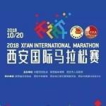 2018西安国际马拉松赛鸣枪