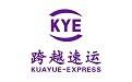 跨越速运集团KYE 快递公司-航空货运-跨越航空物流公司