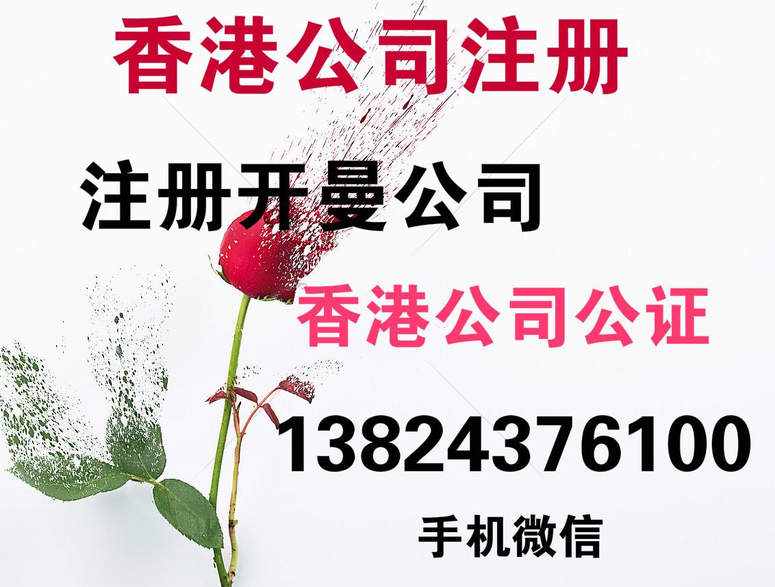 香港公司董事