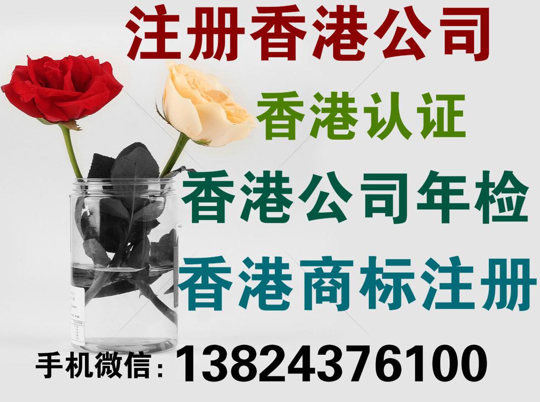 办理香港中国