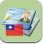 台湾身份证号