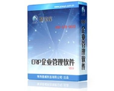 江门聚宝库ERP软件