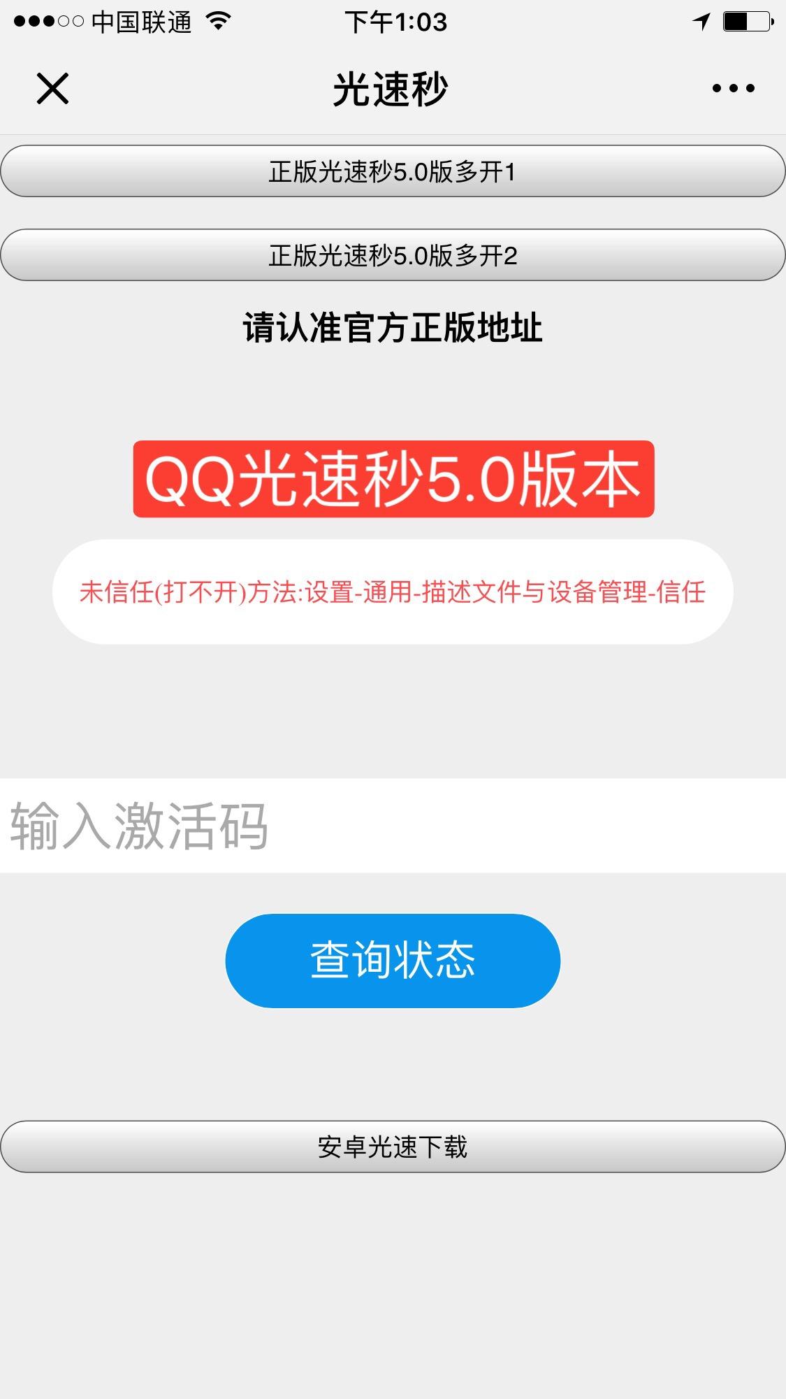 安卓版QQ有没有多