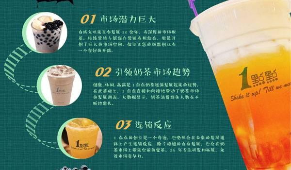 郑州奶茶加