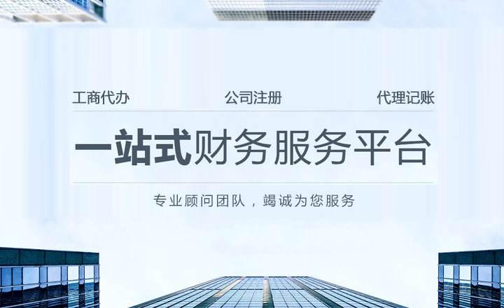 信阳0元注册公司,